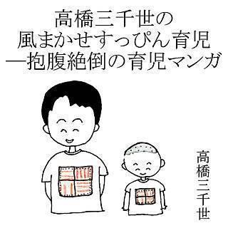 高橋三千世の風まかせすっぴん育児─抱腹絶倒の育児マンガのイメージ