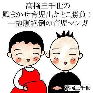 高橋三千世の風まかせ育児出たとこ勝負!─抱腹絶倒の育児マンガのイメージ