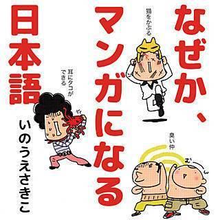 なぜか、マンガになる日本語のイメージ