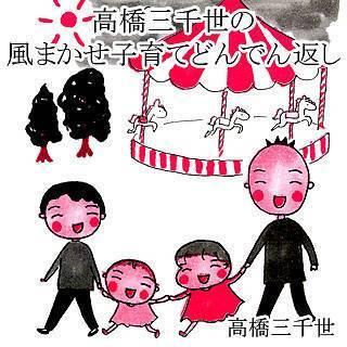 高橋三千世の風まかせ子育てどんでん返しのイメージ