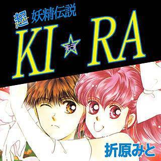 超妖精伝説KI☆RAのイメージ