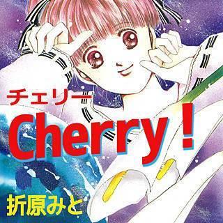 Cherry!のイメージ