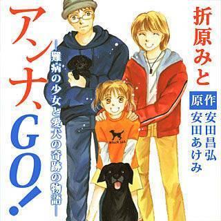 アンナ、GO!―難病の少女と愛犬の奇跡の物語―のイメージ