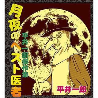 月夜のペスト医者 平井一郎傑作集のイメージ