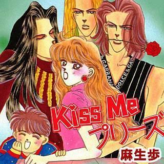 Kiss Me プリーズのイメージ