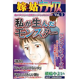 嫁と姑デラックス vol.1 私が生んだモンスターのイメージ
