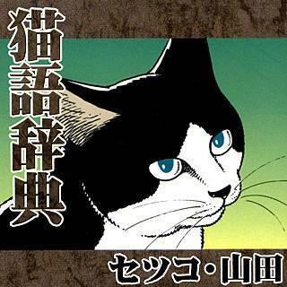 猫語辞典のイメージ