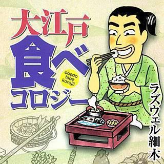 大江戸食べコロジーのイメージ