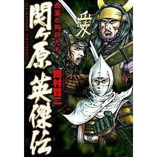 関ヶ原英傑伝のイメージ