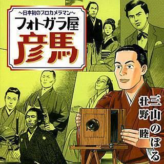 ~日本初のカメラマン~フォトガラ屋 彦馬のイメージ