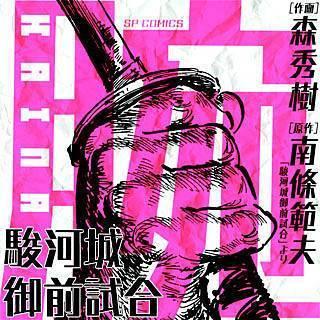 腕 ~駿河城御前試合~のイメージ