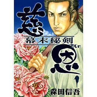 慈恩-幕末秘剣-のイメージ