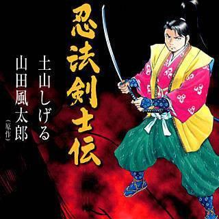 忍法剣士伝のイメージ