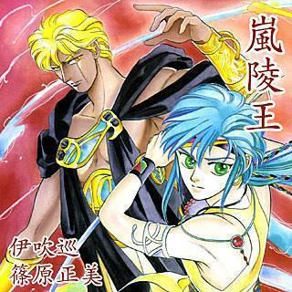 嵐陵王のイメージ