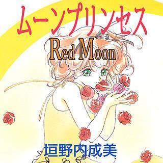 ムーンプリンセス~Red Moon~のイメージ