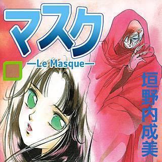 マスク―Le Masque―のイメージ