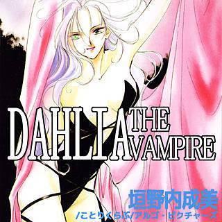 DAHLIA THE VAMPIREのイメージ