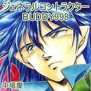 ジェネラルコントラクターBUDDY998のイメージ