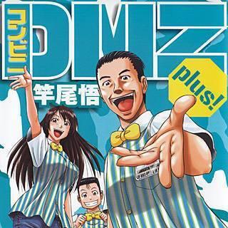 コンビニDMZ plus!のイメージ