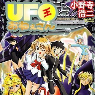 UFOおねぇさんのイメージ