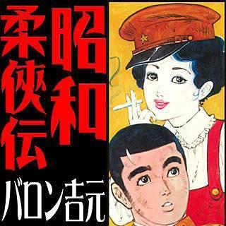 昭和柔侠伝のイメージ