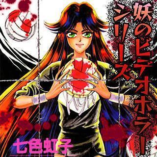 妖のビデオホラーシリーズのイメージ