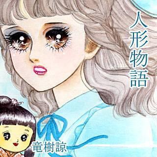 人形物語のイメージ
