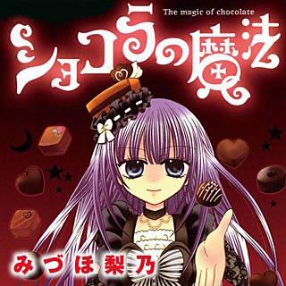ショコラの魔法のイメージ