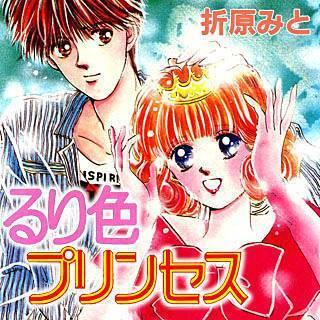 るり色プリンセスのイメージ