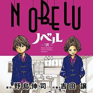 NOBELU-演-のイメージ