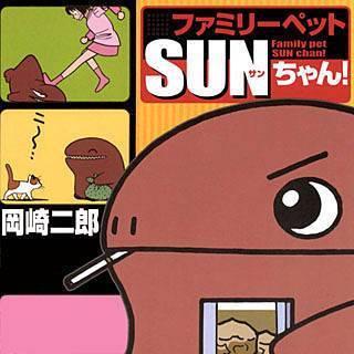 ファミリーペットSUNちゃん!のイメージ