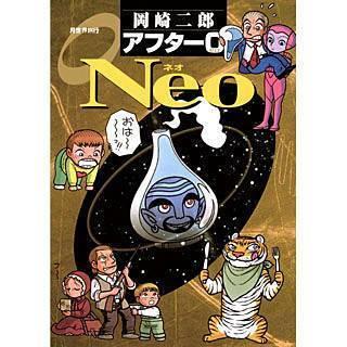 アフター0 Neoのイメージ