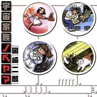 宇宙家族ノベヤマのイメージ