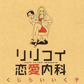 リリコイ恋愛内科のイメージ