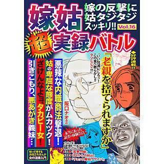嫁姑超実録バトルVol.16嫁の反撃に姑タジタジスッキリ!!のイメージ