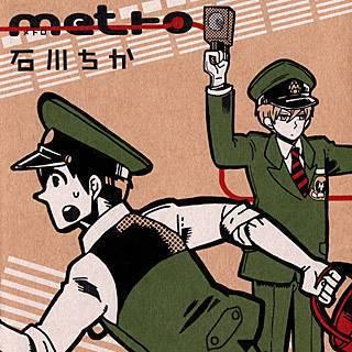 metroのイメージ