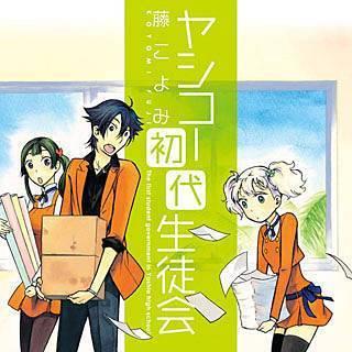ヤシコー初代生徒会のイメージ