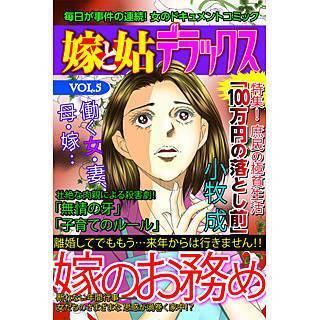嫁と姑デラックス vol.5 嫁のお務めのイメージ