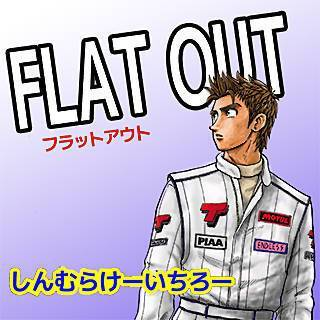 FLAT OUTのイメージ