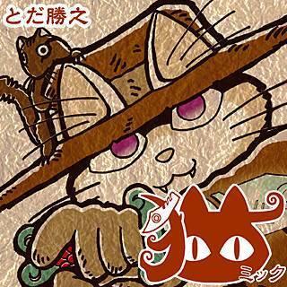 猫~ミック~のイメージ