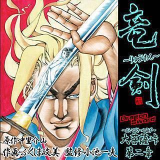 大菩薩峠 第二章 竜剣のイメージ