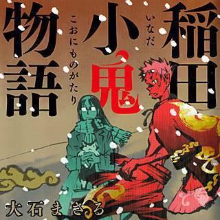 稲田小鬼物語のイメージ