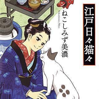 江戸日々猫々のイメージ