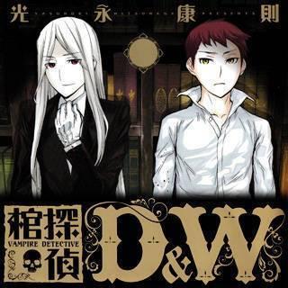 棺探偵 D&Wのイメージ