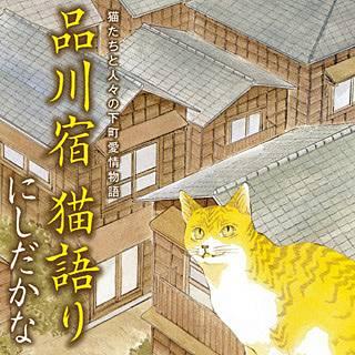 品川宿 猫語りのイメージ