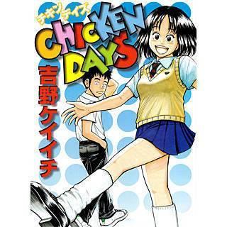 チキンデイズのイメージ
