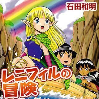 レニフィルの冒険のイメージ