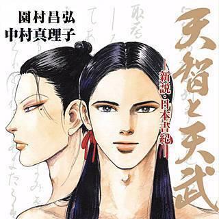 天智と天武-新説・日本書紀-のイメージ