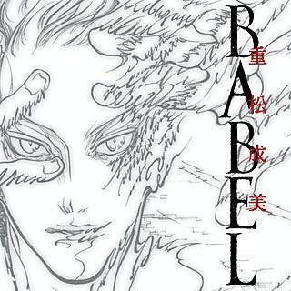 BABELのイメージ