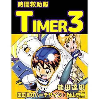 時間救助隊TIMER3のイメージ